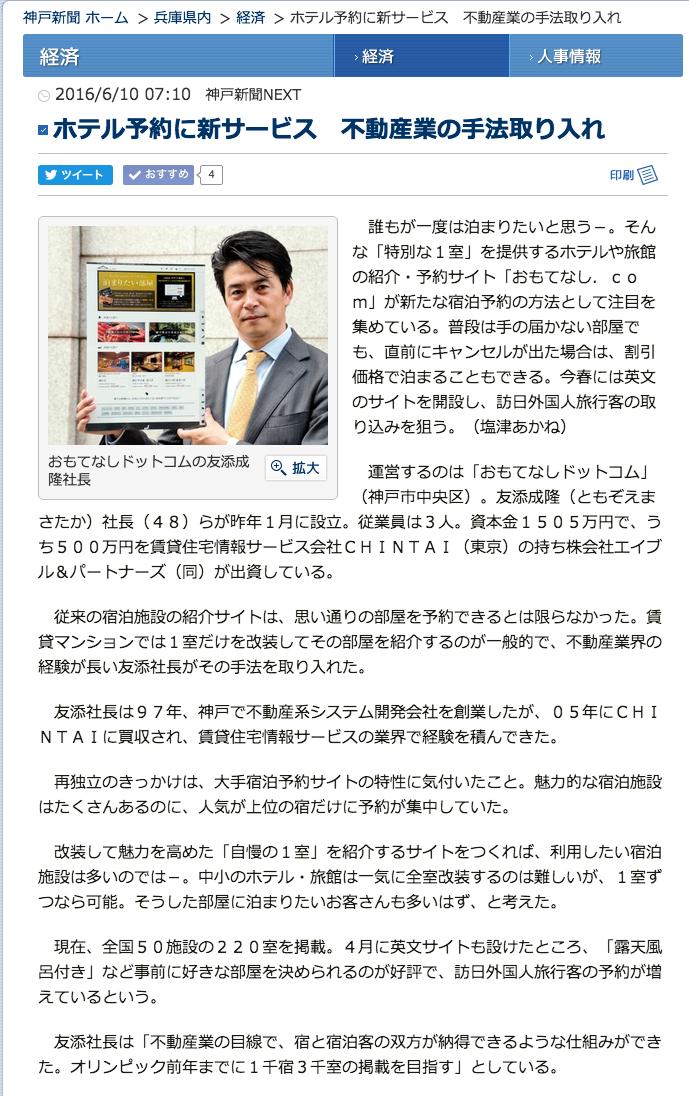神戸新聞2016年6月10日おもてなしドットコム