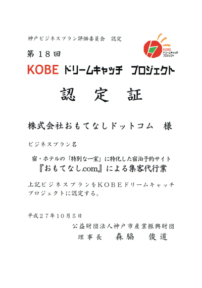 KOBEドリームキャッチプロジェクト認定証_おもてなしドットコム